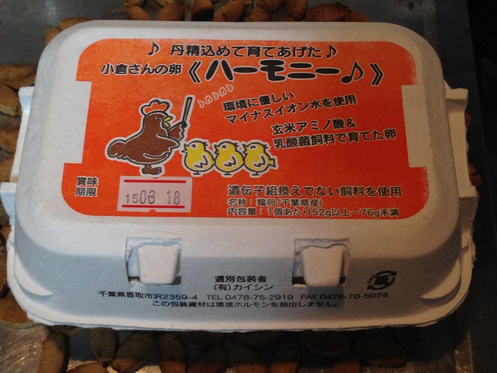 【人+良=食】小倉さんの卵《ハーモニー》
