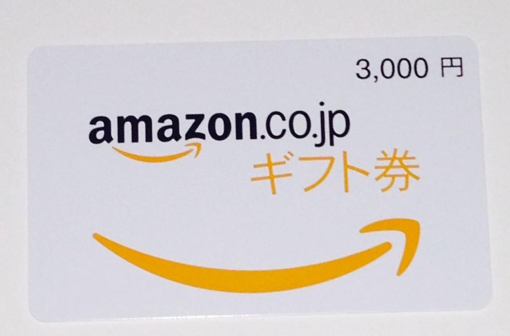 【試してみた】Amazonギフト券、3,000円以上で、500円分クーポン(3月31日まで)