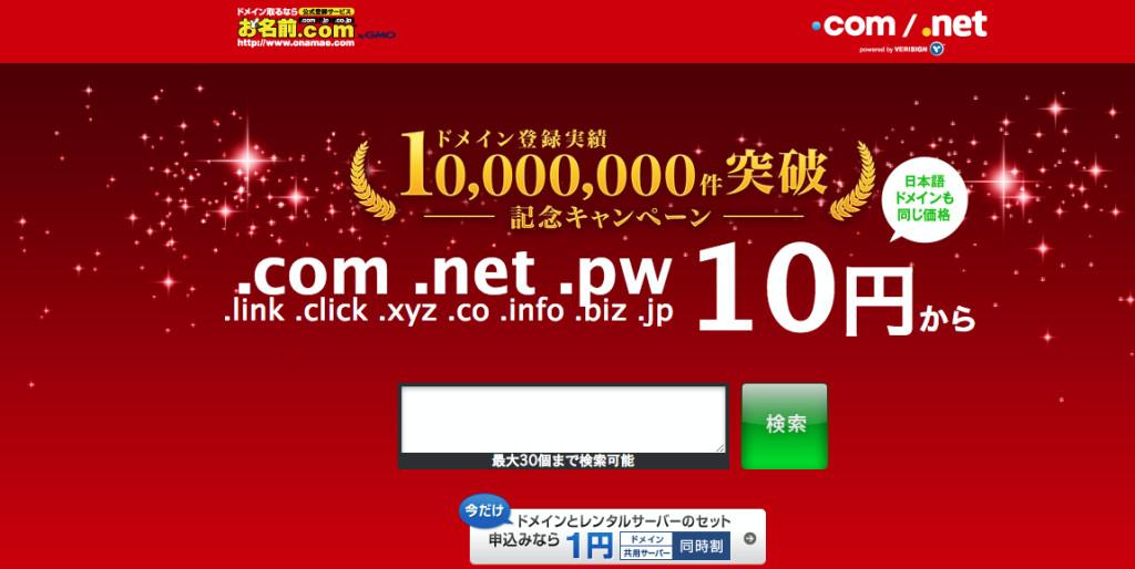 バカなの?! お名前.com ついに10円。