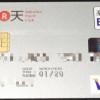 【クレジットカード】楽天カード発行で、8000円相当の楽天スーパーポイントが貰える