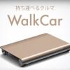 【衝撃】カバンに入るクルマが発明される「WalkCar」(日本)