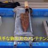 【出刃包丁】糞ほど錆びてボロボロの包丁が新品同様になる