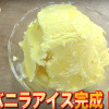 【裏技】その材料わずか3つ!バニラアイスなんて糞ほど簡単に作れるよ。