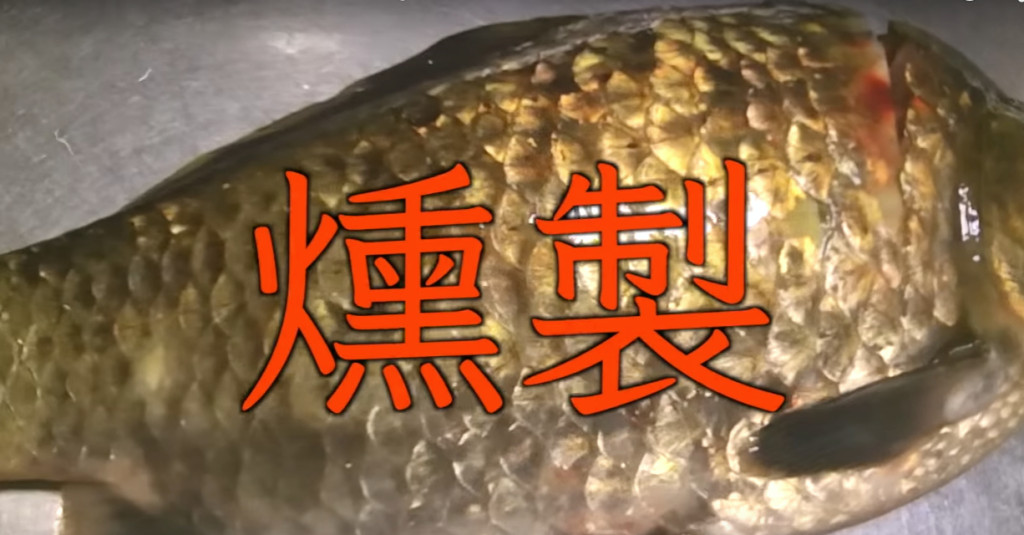 【健啖隊】釣って食う!・・・あのフナを薫製にして食うオヤジがいる