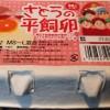 【人+良=食】さとうの平飼卵/遺伝子組換穀物不使用(トウモロコシ/大豆)