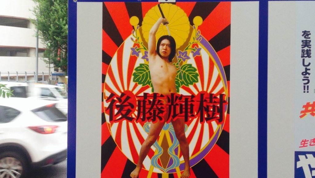 裸の王様という物語は誰でも知っているが、一方、都知事選では候補者の後藤輝樹氏が丸裸だった