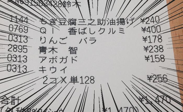 【わが目を疑った】「青木 智 ¥238」の事案が発生・・・100度見くらいした。