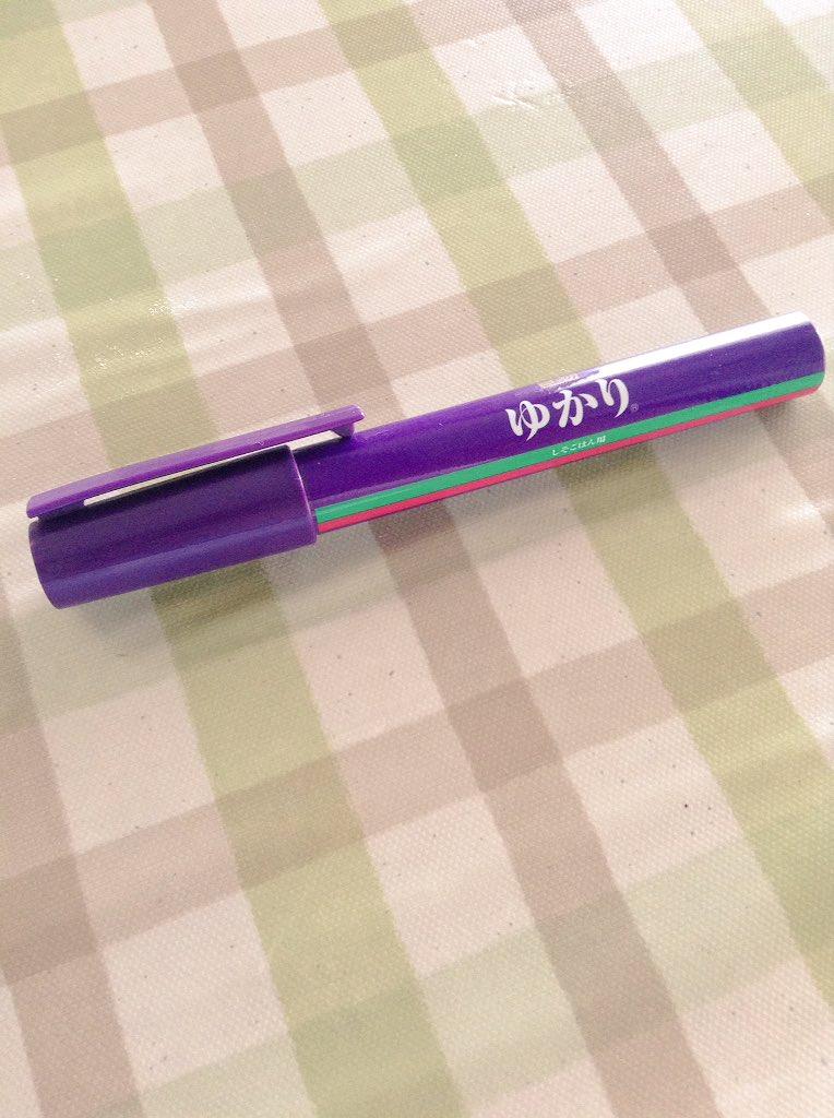 ゆかり ペン