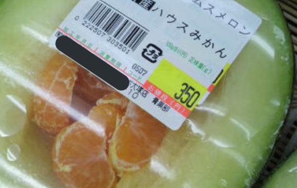 果物 売り方 草