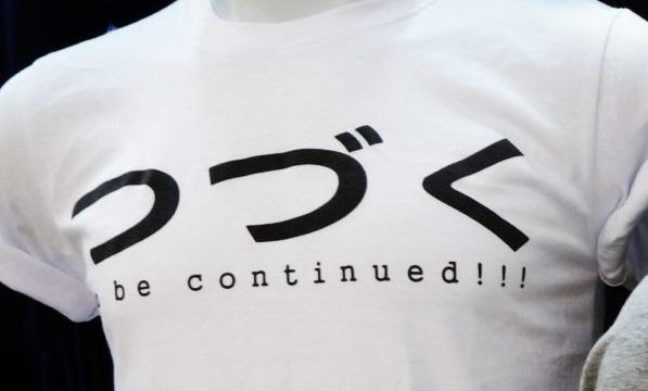 タイ つづく Tシャツ