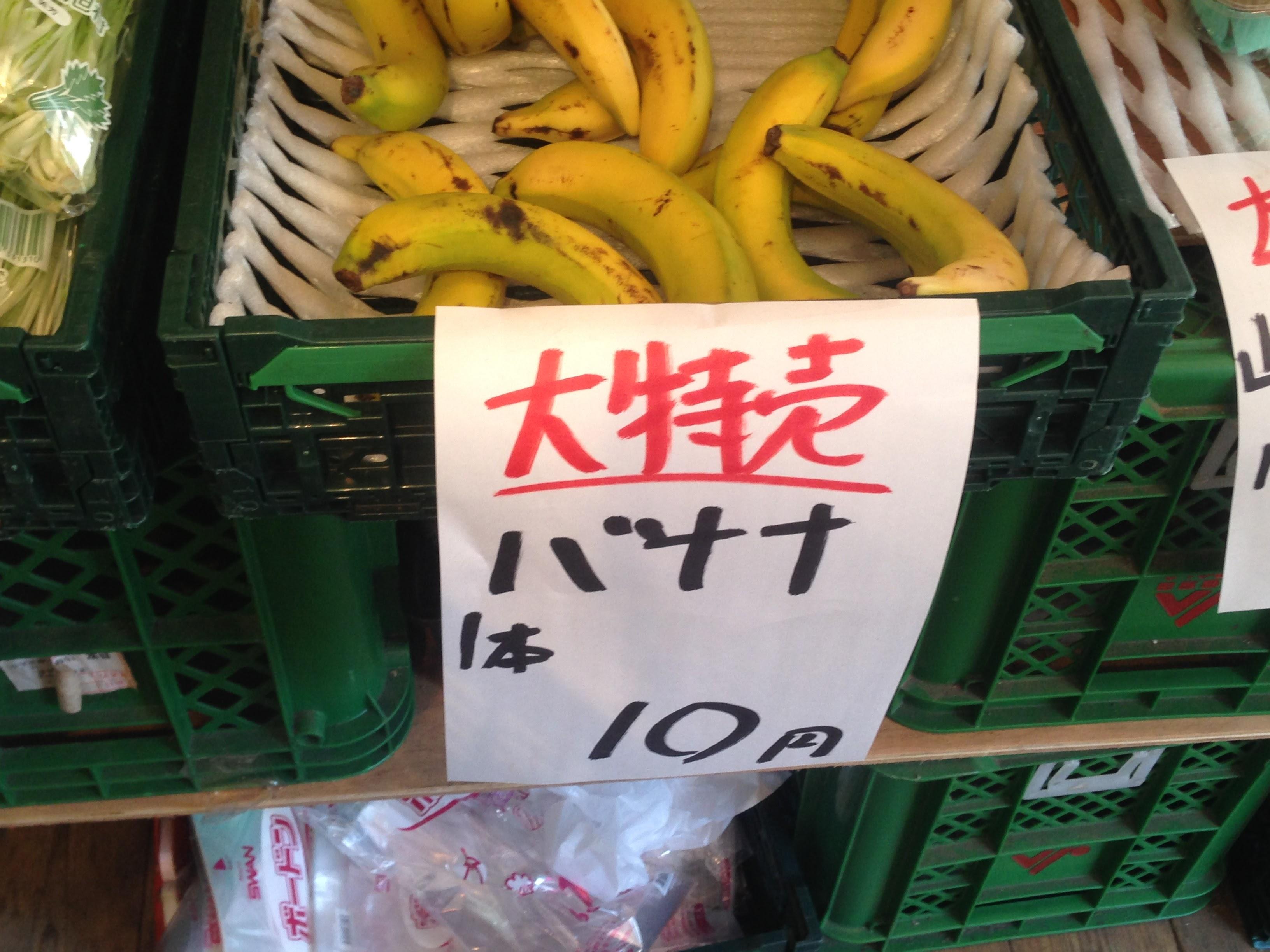 10円 バナナ