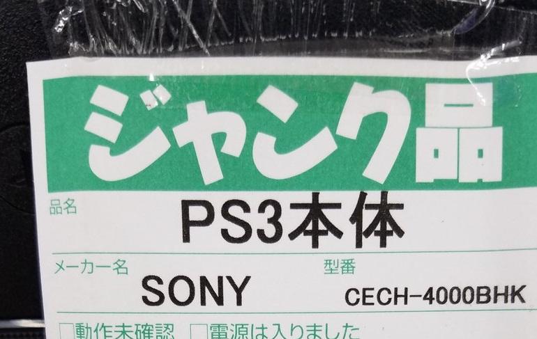 PS3 蟻