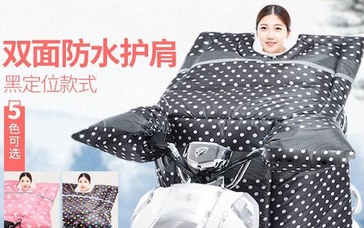 中国 バイク 防寒
