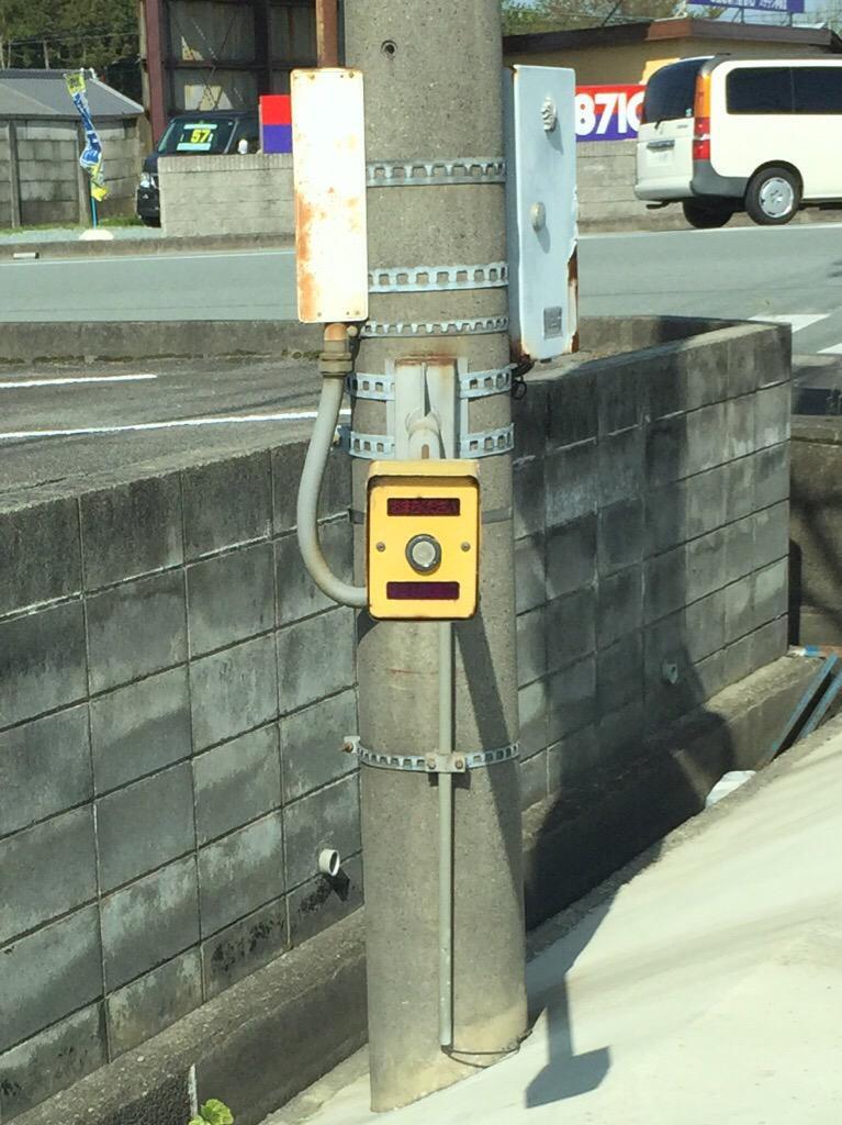 横断歩道 押しボタン 長い