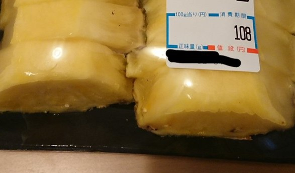 パイナップル 早く食べてね