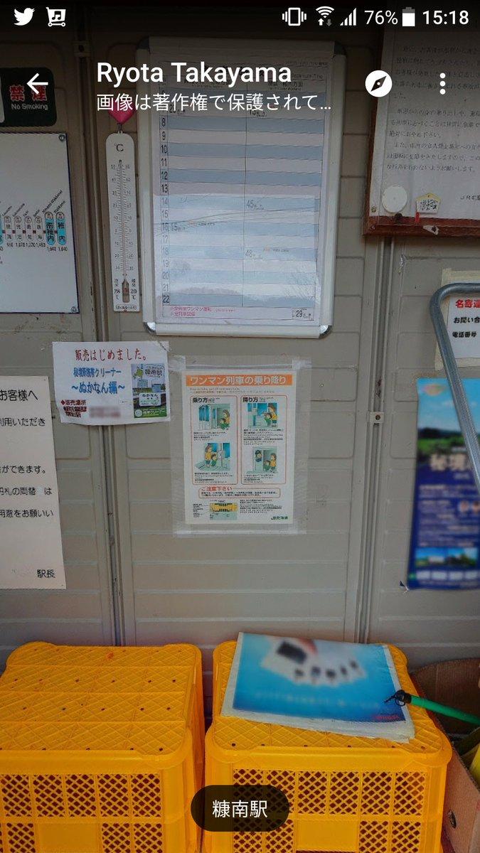 北海道の糠南駅(ぬかなんえき)です