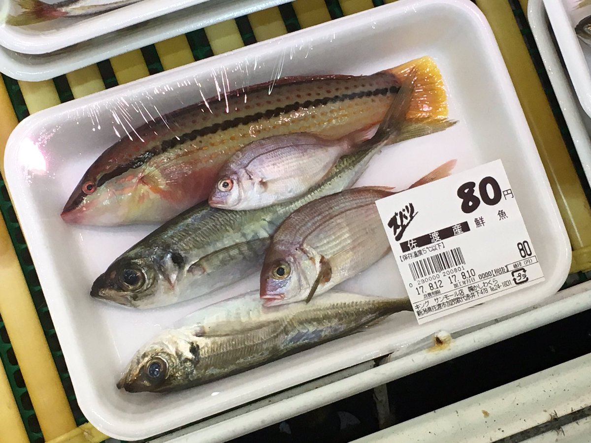 佐渡島 鮮魚 ズバリ 80円