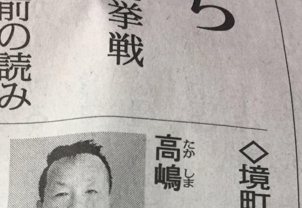 茨城県境町の町長選